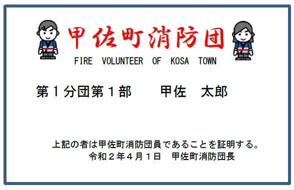 消防団員カード