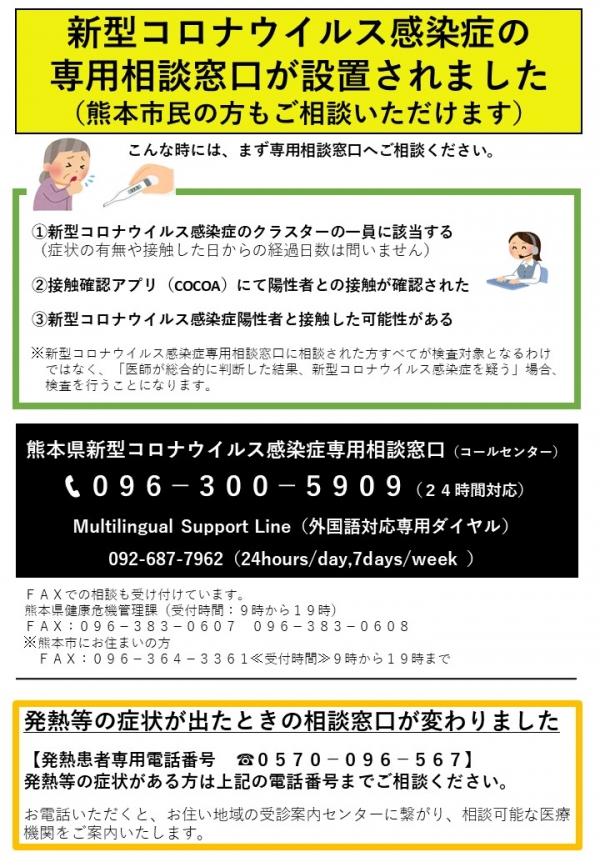 県 コロナ 状況 熊本 感染 熊本県内の最新感染動向
